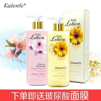 【双十特惠】卡兰芬樱花身体乳全身美白持久保湿补水孕妇香体乳