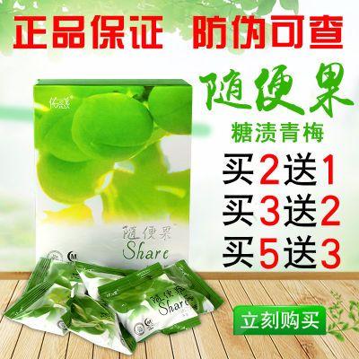 【买2送1】【一盒15颗】随便果官方正品四季优美净颜酵素梅清净果