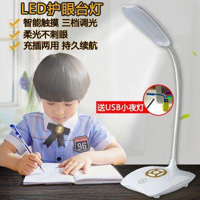 led台灯 充电护眼学习卡通小猪台灯 阅读学生宿舍学校卧室床头灯 佳迪
