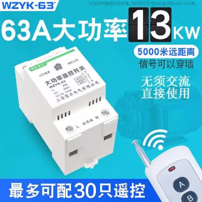 家用220V380V大功率遥控开关超远距离水泵电机无线遥控开关插座