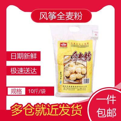 风筝全麦粉 中筋小麦面粉 馒头/花卷/面饼 5kg