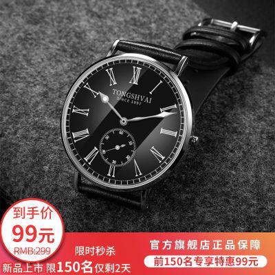统帅品牌手表7mm超薄夜光防水腕表大表盘男时尚石英真皮礼品手表