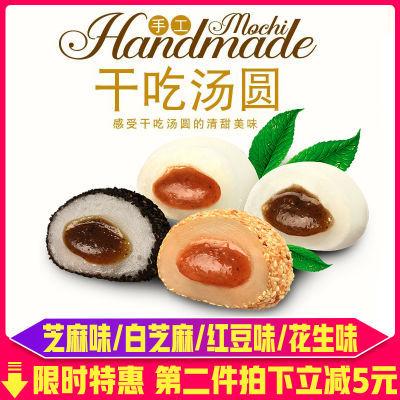 【买一送一】4斤约75个爆浆麻薯干吃汤圆手工糯米糕糍粑零食草饼