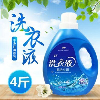 【买8斤送肥皂】泽浪薰衣草香氛洗衣液 持久留香 低泡易漂 家庭装