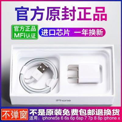 苹果充电器原装数据线iphone7手机快充线原/装充头5/6s/8/X适用
