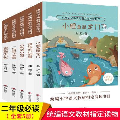 老师推荐二年级上孤独的小螃蟹 小鲤鱼跳龙门 小狗的小房子阅读书