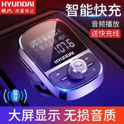 现代车载mp3播放器蓝牙接收器FM车载充电器快充大屏幕免提电话24V