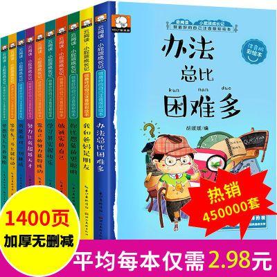 【老师推荐】一年级二年级三年小学生课外书注音版级励志故事书籍