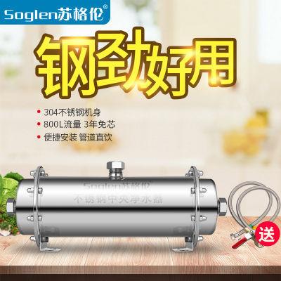 【3年免芯】苏格伦净水器家用直饮机自来水龙头过滤器超滤饮水机