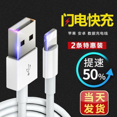 安卓苹果手机充电器数据线iPhone6/6splus/7/8x充电头ipad快充线5