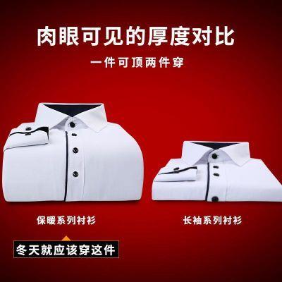 男士加绒加厚衬衫秋冬季修身商务职业棉纯色工装长袖白保暖衬衣寸