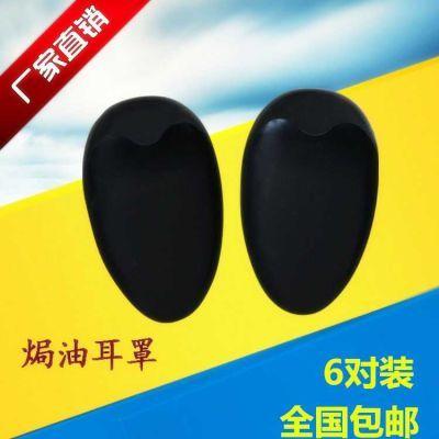 家用染发�h油耳罩可防水保护耳朵理发洗头保护耳必备耳套 6对包邮