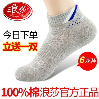 【浪莎100%纯棉袜】【6双】男士纯棉中筒商务夏季防臭运动男袜子