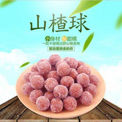 【限100份】【买二送一】山楂球1斤装雪丽球酸甜休闲零食蜜饯500g