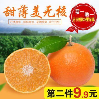 5斤现摘眉山?#21568;?#29233;媛38号果冻橙新鲜水果橘子手剥橙子脐橙桔子