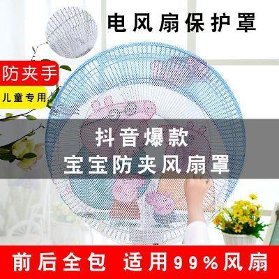 家用落地式防尘电风扇儿童防夹手宝宝安全保护卡通网罩小孩防护套
