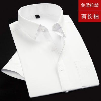 白衬衫男短袖夏季鳖商务正装男士白色修身半袖衬衣青年职业工装