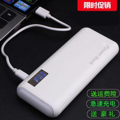 【急速快充】超薄充电宝便携大容量通用任何手机移动电源7500毫安