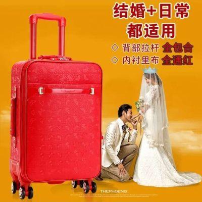 结婚箱?#20248;?#23233;箱红色皮箱万向轮拉杆箱女婚庆箱行李箱新嫁妆箱包