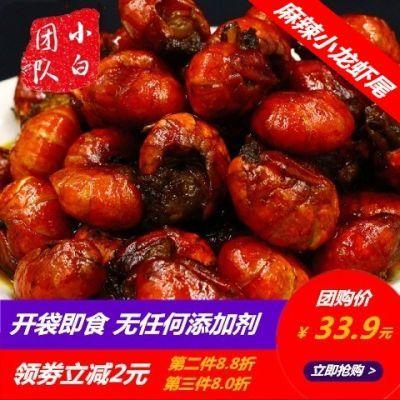 重庆麻辣小龙虾尾 香辣味虾球  90克/袋 重庆特效小吃 即食小吃