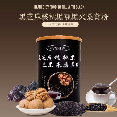黑芝麻糊罐装黑芝麻核桃黑豆粉五谷杂粮饱腹营养早晚餐代餐粉500g