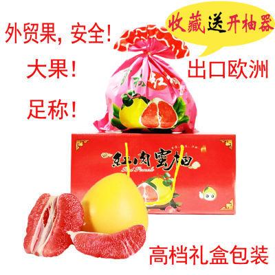 中秋送礼盒包装蜜柚平和红心柚子�g溪红肉蜜柚白心高档礼盒伴手礼