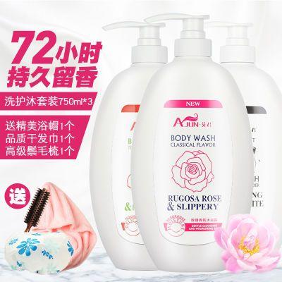 【一瓶750ml】【买1送1】艾君洗发水护发素沐浴套装持久留香家庭
