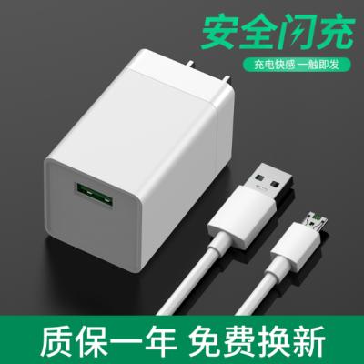 oppo闪充充电器安卓闪充数据线充电头快充充电器充电头加长闪充线