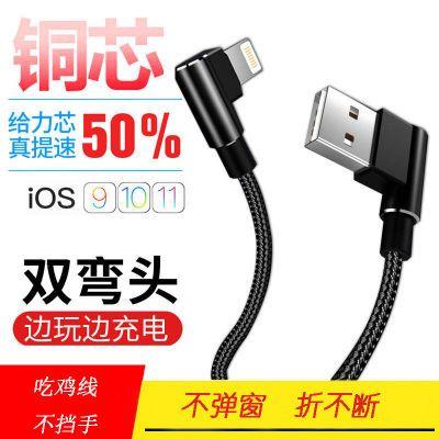 双弯头快充苹果数据线安卓乐视Type-C充电线6手机7充电器适用