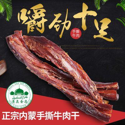 牛肉干内蒙古特产零食香辣小吃手撕风干散装清真美食超干牛肉干