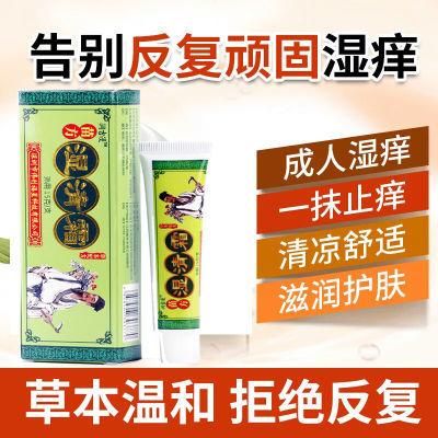 苗药止痒去湿疹牛皮癣私处瘙痒药膏皮肤特效草本抑菌乳膏外用药