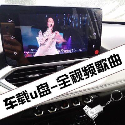 汽车车载视频音乐u盘带夜店dj流行歌曲高清mp4无损MV热门抖音优盘