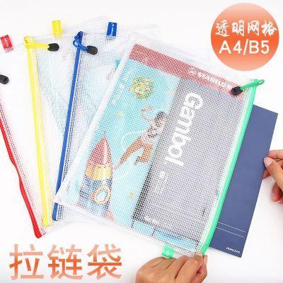A4透明文件袋拉链B5学生用品文具试卷收纳袋网格商务文件包资料袋