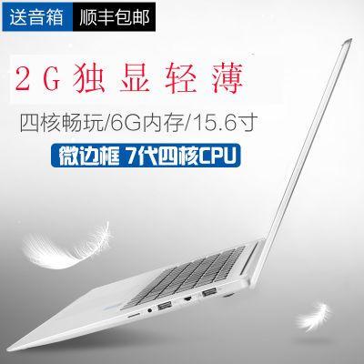 全新15.6寸笔记本电脑游戏本商务办公超薄学生手提电脑花呗分期
