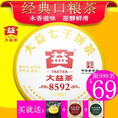 大益普洱茶熟茶经典8592茶饼357g1702批勐海七子饼茶云南茶叶正品