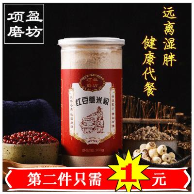 红豆薏米粉500g五谷杂粮燕麦枸杞薏仁粉远离湿胖免煮即食早代餐粉