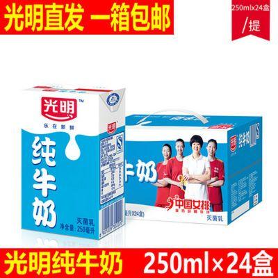 光明纯牛奶 250ml.24盒 新日期