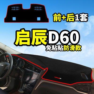 启辰d50/r50/d60后窗垫防滑防晒隔热装饰避光垫?#28508;?#36974;阳前后窗垫