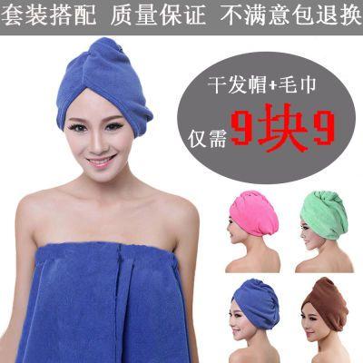 【干发帽/毛巾套装】家用柔软吸水毛巾 干发帽干发巾速干洗脸毛巾