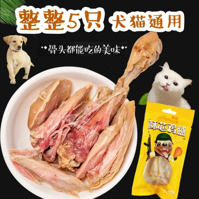 昵趣酥芯鸡腿整箱20支狗狗鸡腿宠物鸡腿猫咪鸡腿宠物狗粮猫粮零食