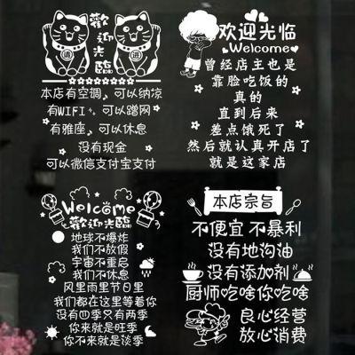新品创意文字店铺咖啡奶茶服装商场店玻璃大门橱窗装饰墙贴纸画
