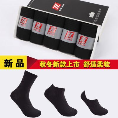 袜子男秋冬商务休闲中筒袜男子纯色四季透气吸汗纯棉男士黑色短袜