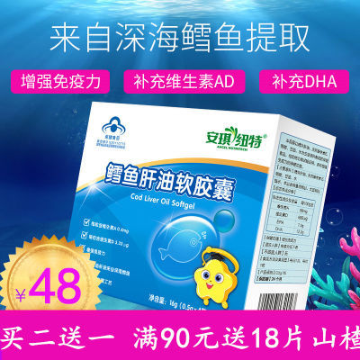 鱼肝油婴儿安琪纽特儿童深海鱼油鳕鱼肝油软胶囊婴幼儿增强免疫力