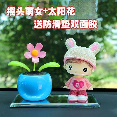 汽车太阳花摆件车内装饰用品创意摇头摆件可爱卡通娃娃车载香水座
