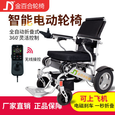 金百合电动轮椅车智能全自动锂电池折叠轻便老年人残疾人代步车