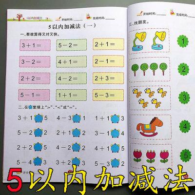 5以内加减法练习册题本 幼儿园中班大班学前儿童数学教材看图列式