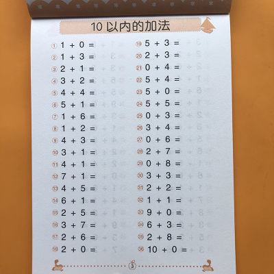 横式口算题卡十10以内加减法数学题练习册幼儿园中大班儿童作业本
