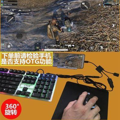 手机游戏键盘鼠标套装辅助神器王者荣耀键盘吃鸡绝地求生刺激安卓