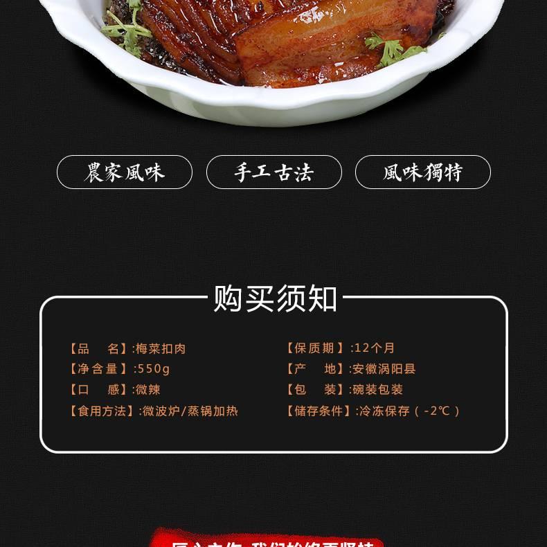 【舌尖上的中国】竹笋扣肉500g*1碗正宗梅菜扣肉红烧肉下饭菜即食