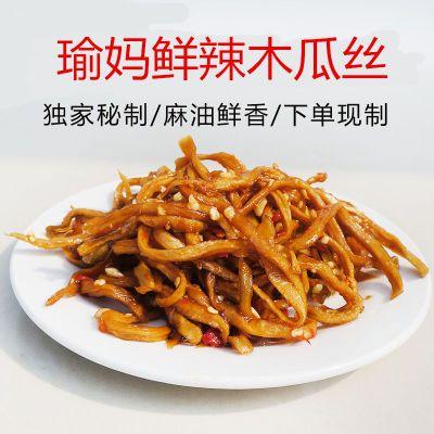湖南特产手工酱香辣木瓜丝干酱菜下饭菜瓶装小菜开胃菜咸菜丁脆爽